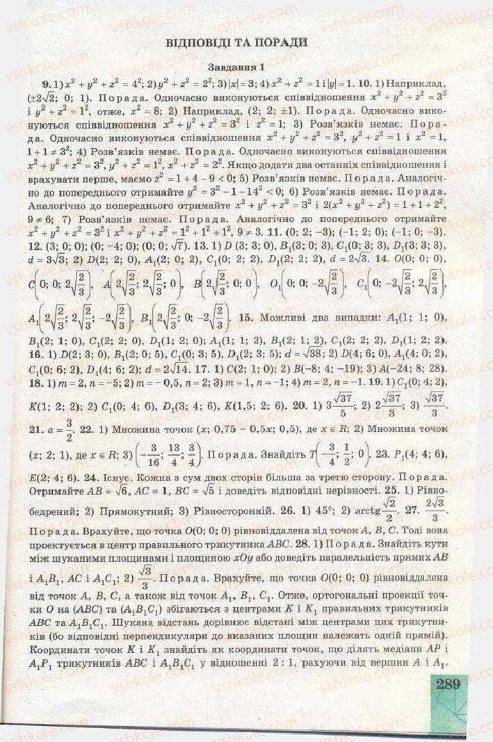 Страница 289 | Учебник Геометрія 11 класс Г.В. Апостолова 2011 Академічний, профільний рівні