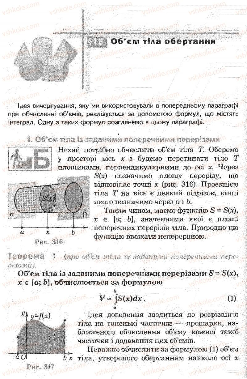 Страница 362 | Учебник Математика 11 класс О.М. Афанасьєва, Я.С. Бродський, О.Л. Павлов 2011