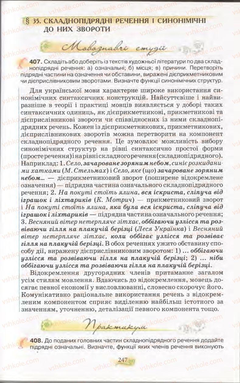 Страница 247 | Учебник Українська мова 11 класс С.О. Караман, О.В. Караман, М.Я. Плющ 2011 Академічний, профільний рівні