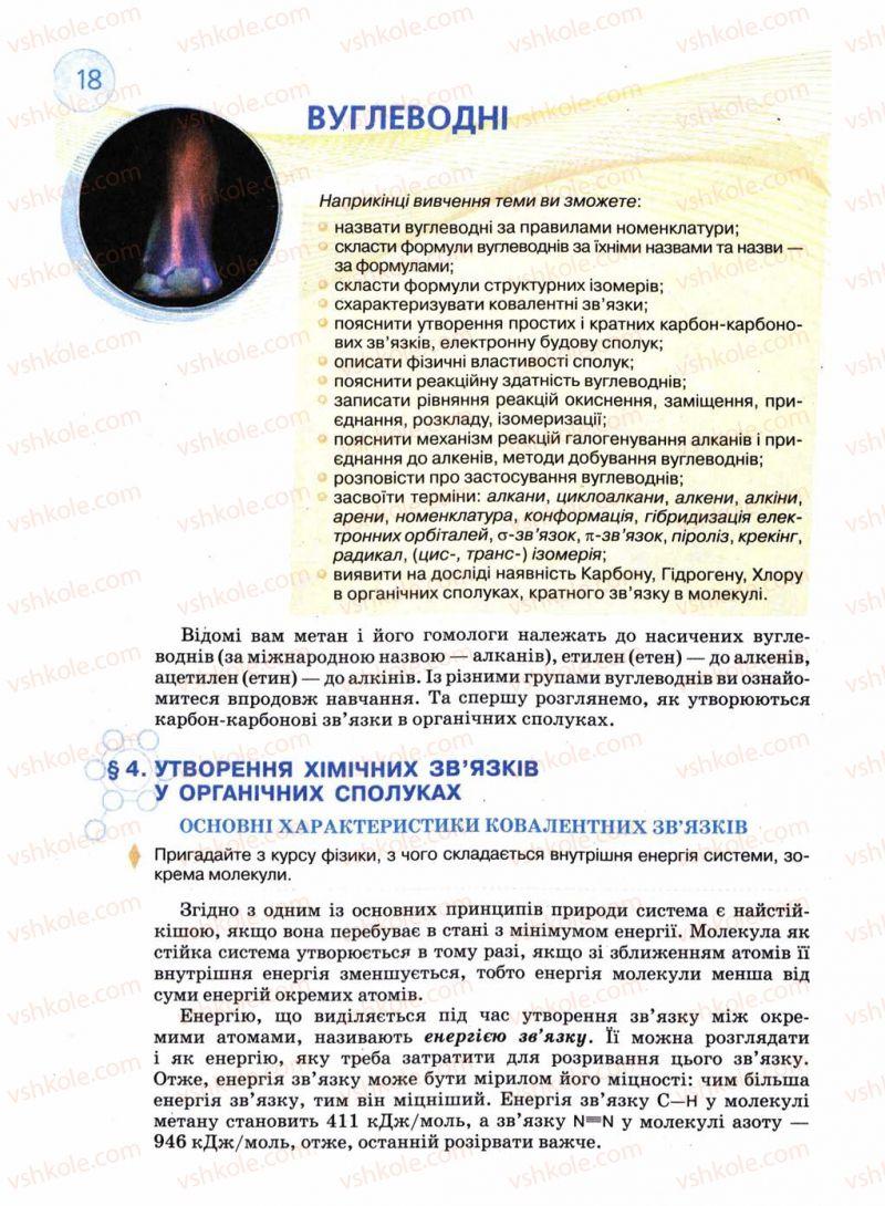 Страница 18   Учебник Хімія 11 класс Л.П. Величко 2011 Академічний рівень