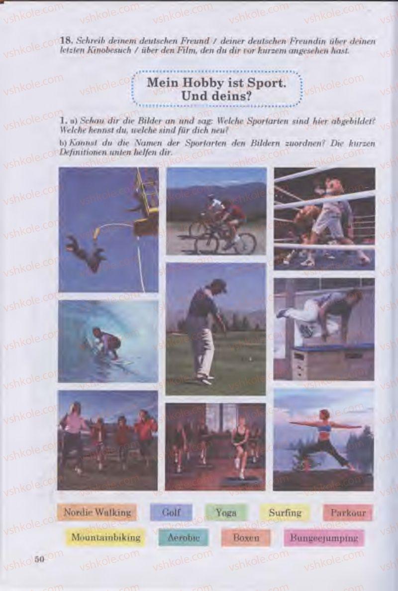 Страница 50   Учебник Німецька мова 11 класс Н.П. Басай 2011 10 рік навчання