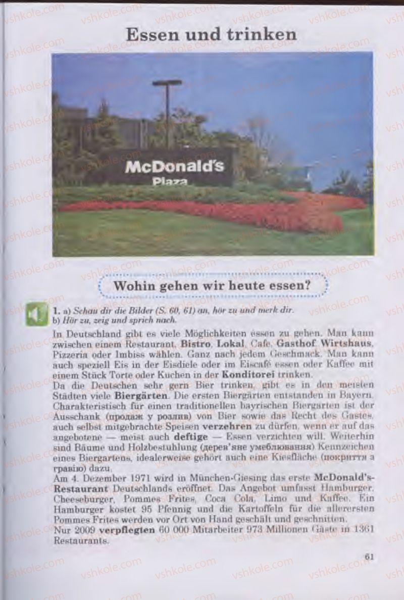 Страница 61 | Учебник Німецька мова 11 класс Н.П. Басай 2011 10 рік навчання
