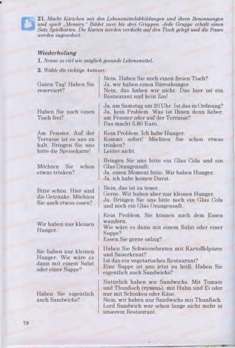 Страница 78   Учебник Німецька мова 11 класс Н.П. Басай 2011 10 рік навчання