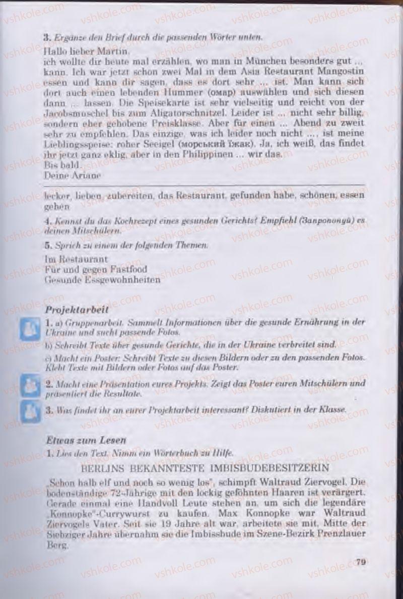 Страница 79 | Учебник Німецька мова 11 класс Н.П. Басай 2011 10 рік навчання