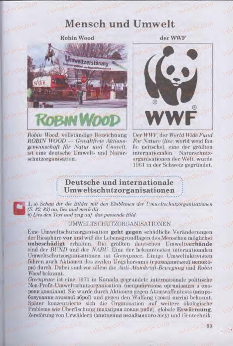 Страница 83 | Учебник Німецька мова 11 класс Н.П. Басай 2011 10 рік навчання
