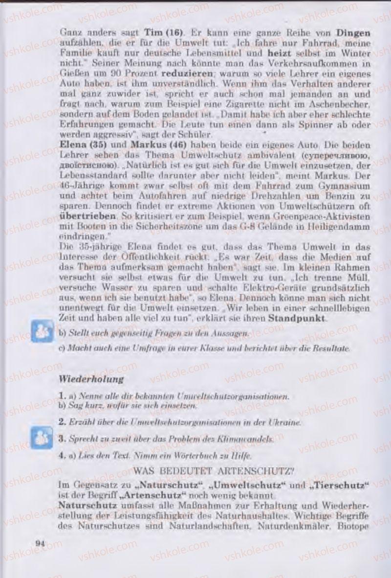 Страница 94 | Учебник Німецька мова 11 класс Н.П. Басай 2011 10 рік навчання