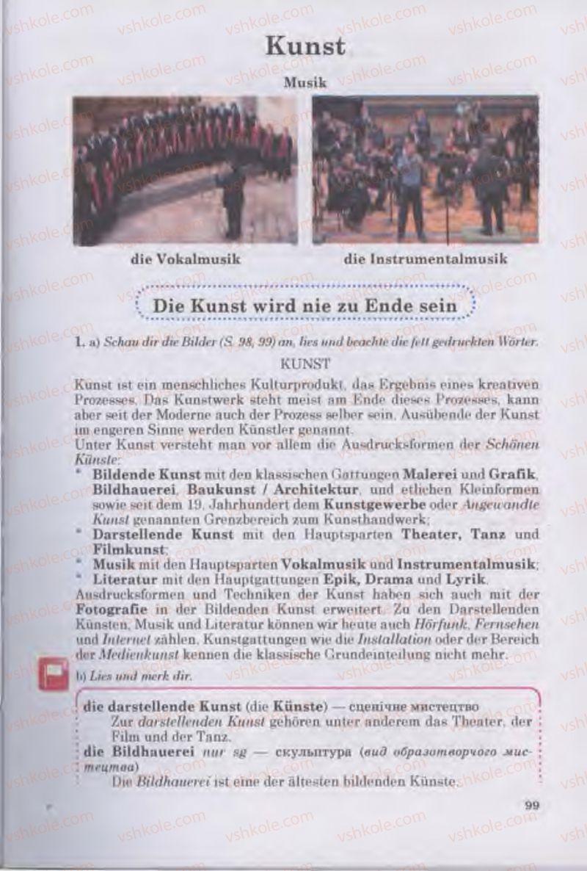 Страница 99 | Учебник Німецька мова 11 класс Н.П. Басай 2011 10 рік навчання