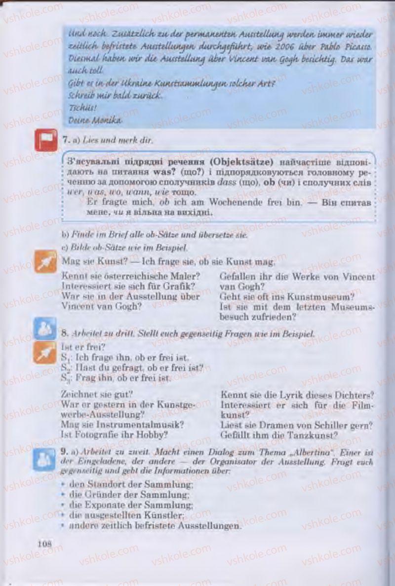 Страница 108   Учебник Німецька мова 11 класс Н.П. Басай 2011 10 рік навчання