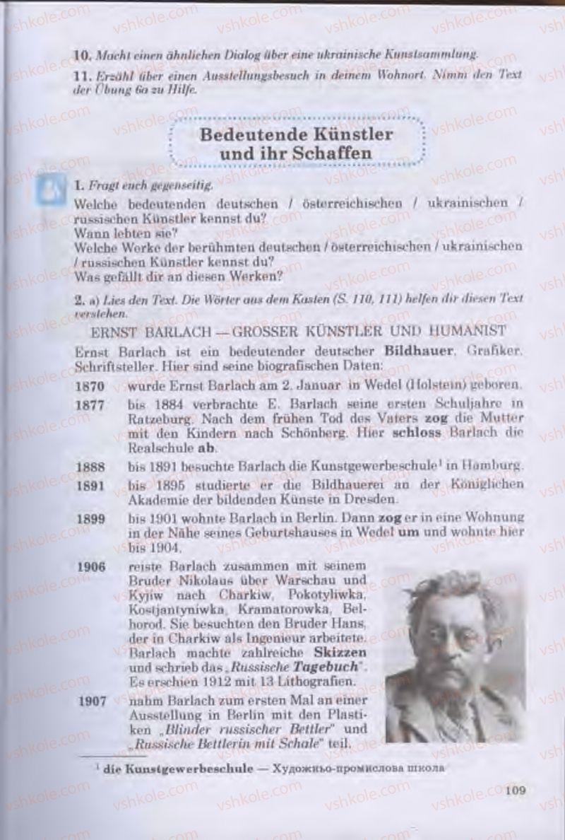 Страница 109 | Учебник Німецька мова 11 класс Н.П. Басай 2011 10 рік навчання