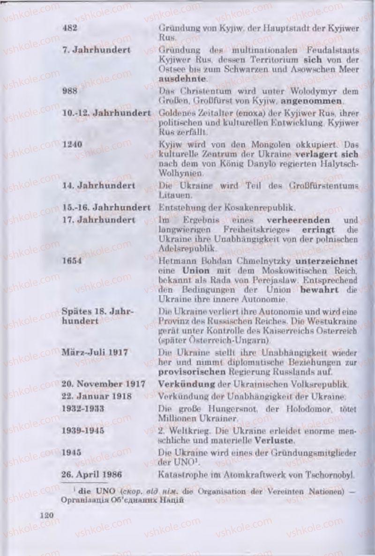 Страница 120 | Учебник Німецька мова 11 класс Н.П. Басай 2011 10 рік навчання