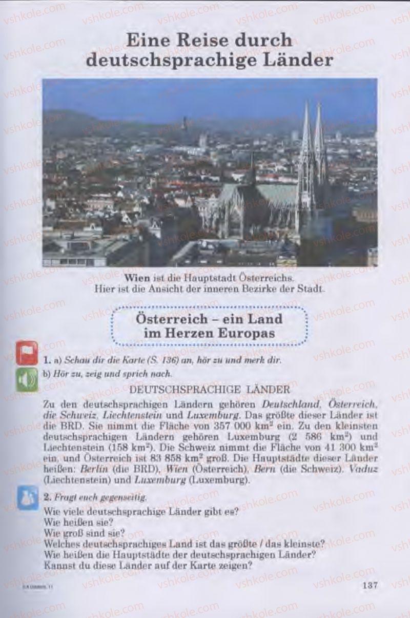 Страница 137 | Учебник Німецька мова 11 класс Н.П. Басай 2011 10 рік навчання