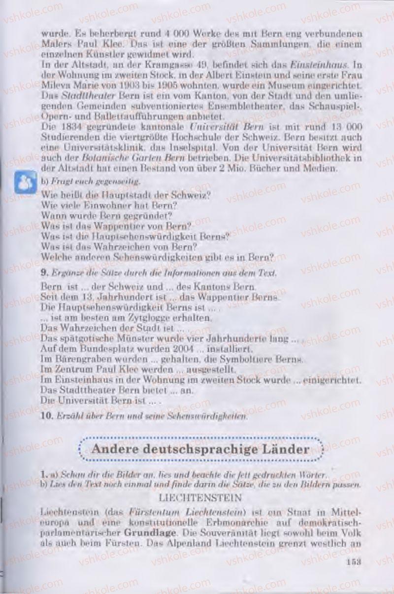 Страница 153 | Учебник Німецька мова 11 класс Н.П. Басай 2011 10 рік навчання