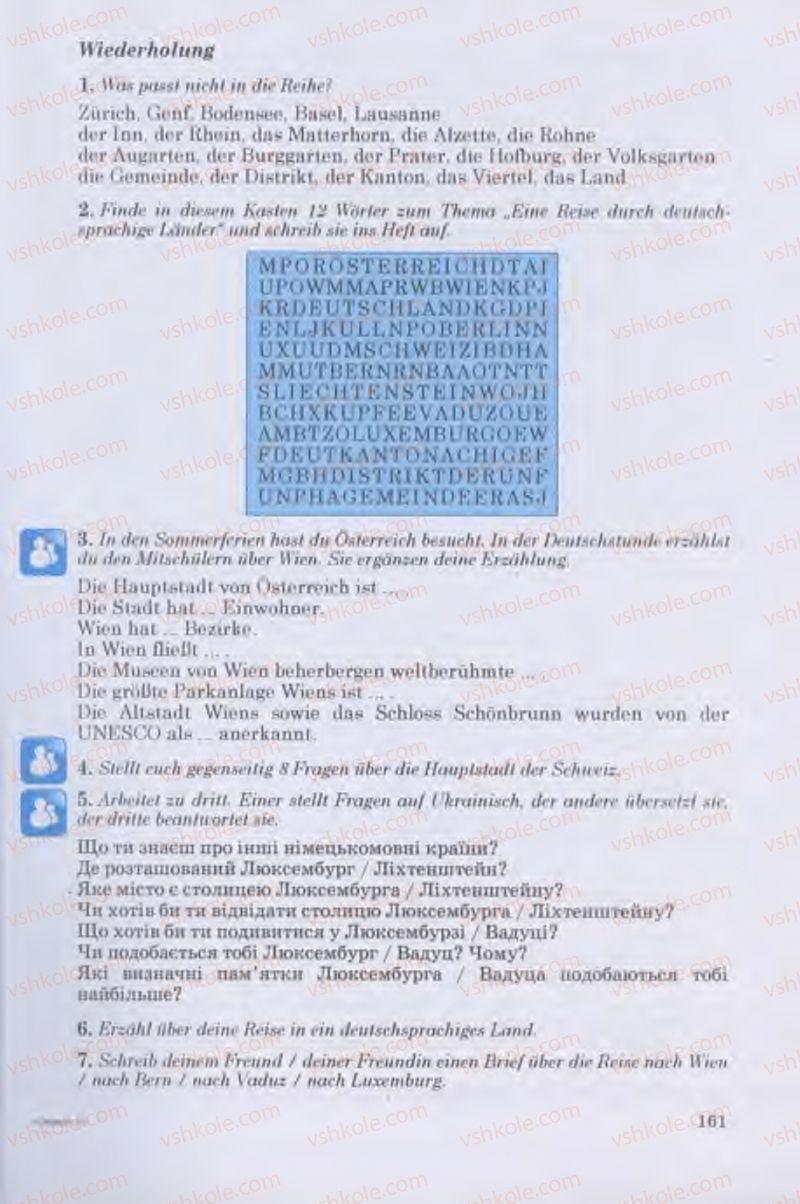 Страница 161 | Учебник Німецька мова 11 класс Н.П. Басай 2011 10 рік навчання