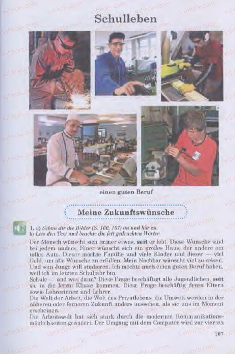 Страница 167 | Учебник Німецька мова 11 класс Н.П. Басай 2011 10 рік навчання