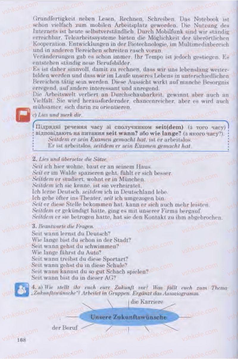 Страница 168 | Учебник Німецька мова 11 класс Н.П. Басай 2011 10 рік навчання