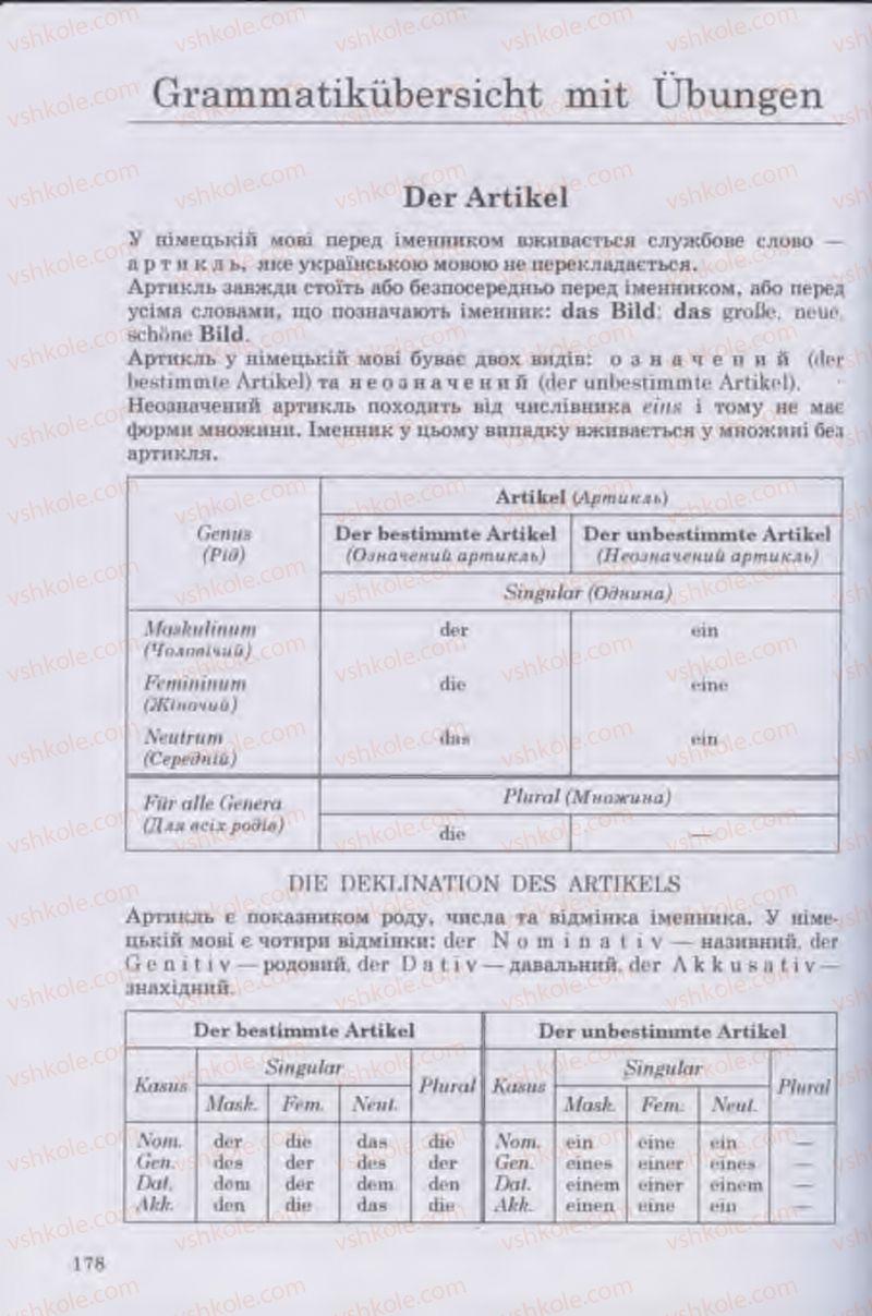 Страница 178 | Учебник Німецька мова 11 класс Н.П. Басай 2011 10 рік навчання