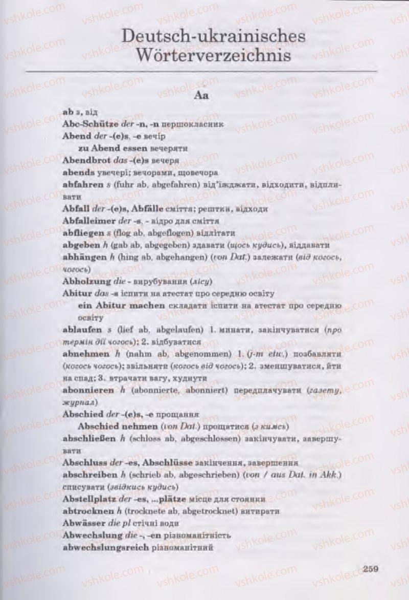 Страница 259 | Учебник Німецька мова 11 класс Н.П. Басай 2011 10 рік навчання