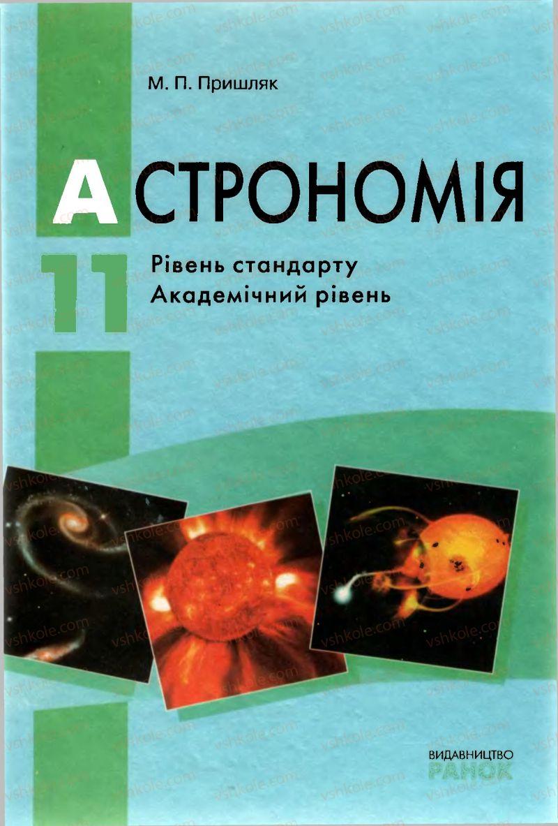 Страница 1 | Учебник Астрономія 11 класс М.П. Пришляк 2011 Академічний рівень