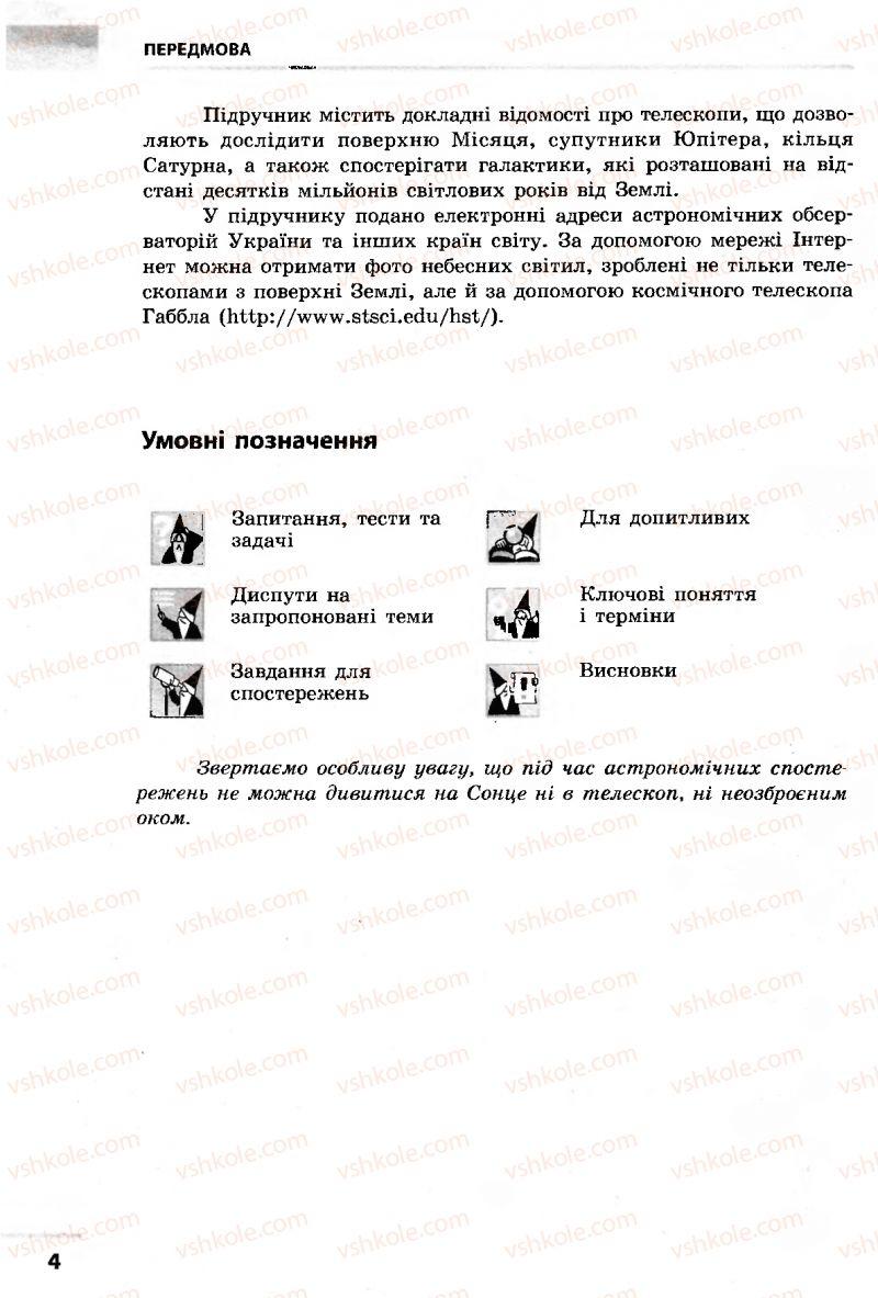 Страница 4 | Учебник Астрономія 11 класс М.П. Пришляк 2011 Академічний рівень