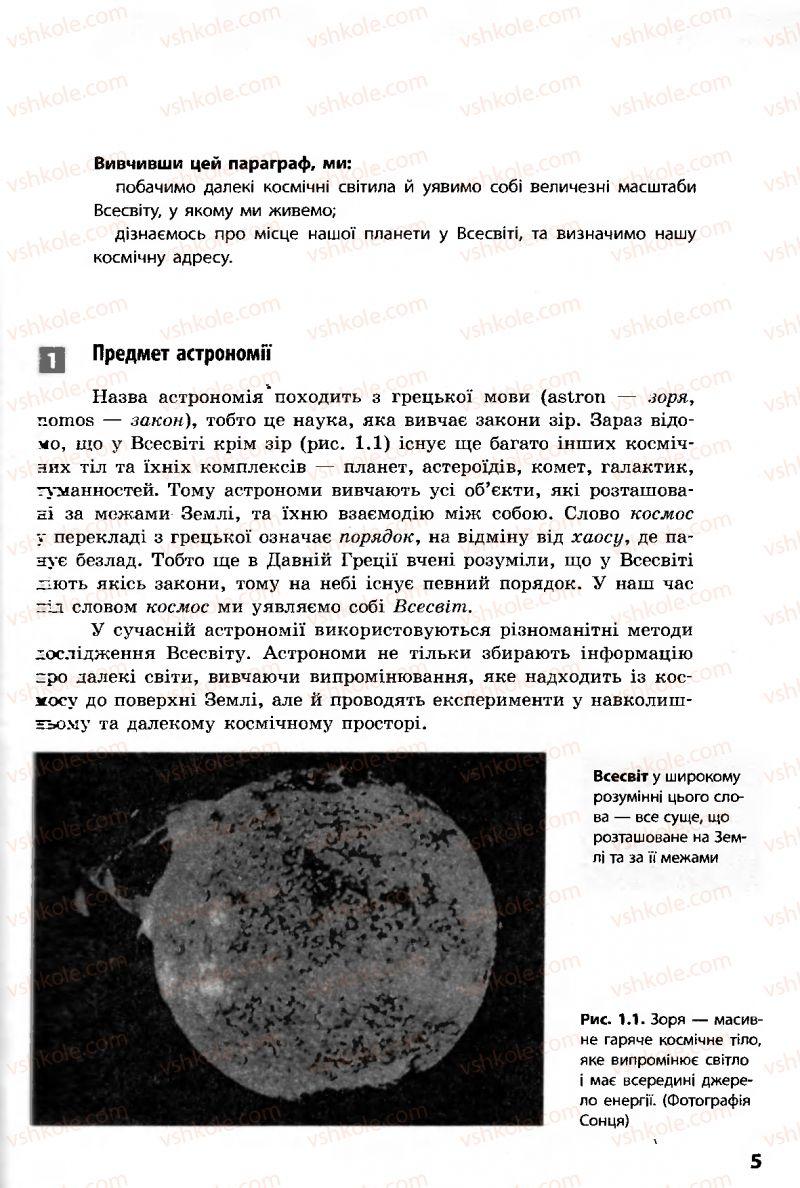 Страница 5 | Учебник Астрономія 11 класс М.П. Пришляк 2011 Академічний рівень