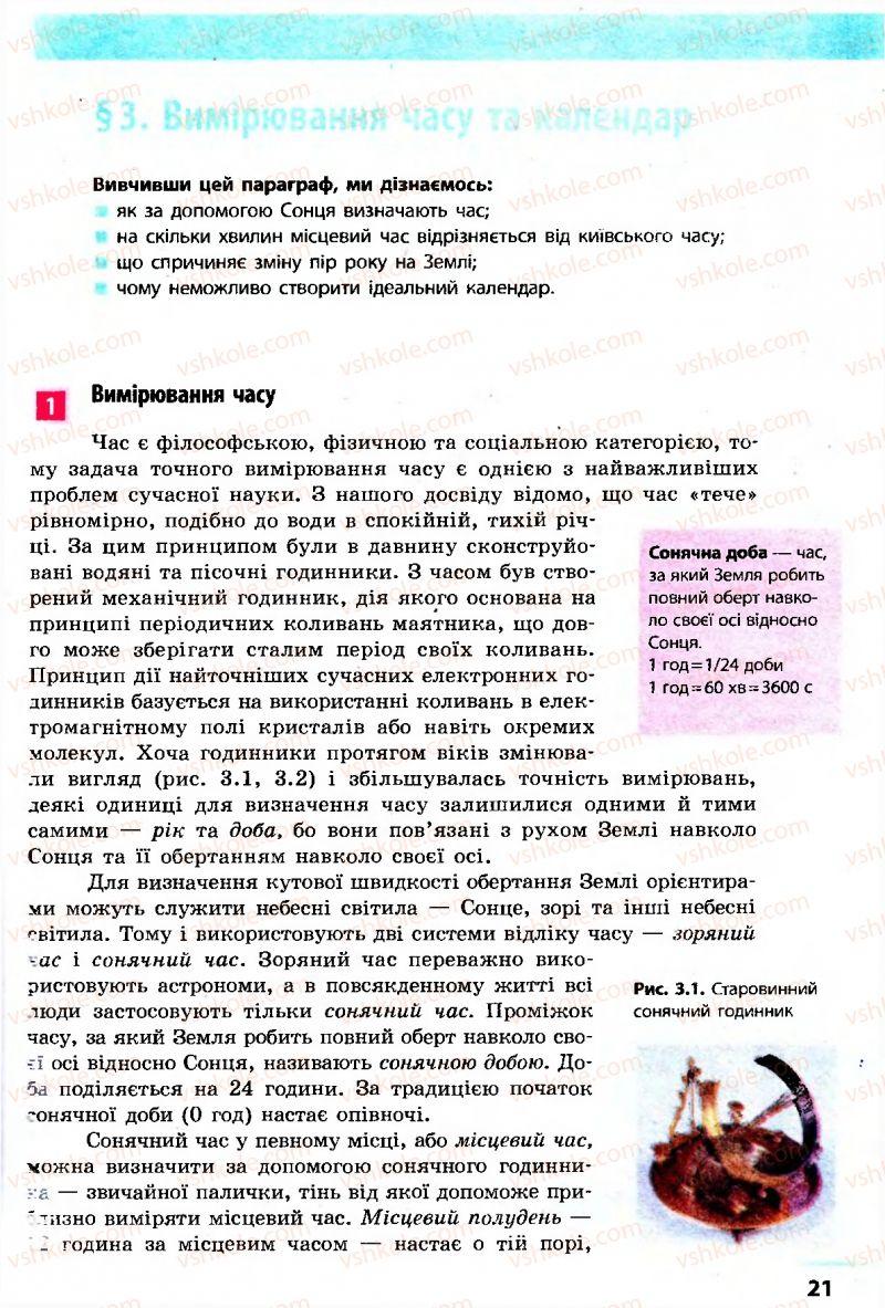 Страница 21 | Учебник Астрономія 11 класс М.П. Пришляк 2011 Академічний рівень