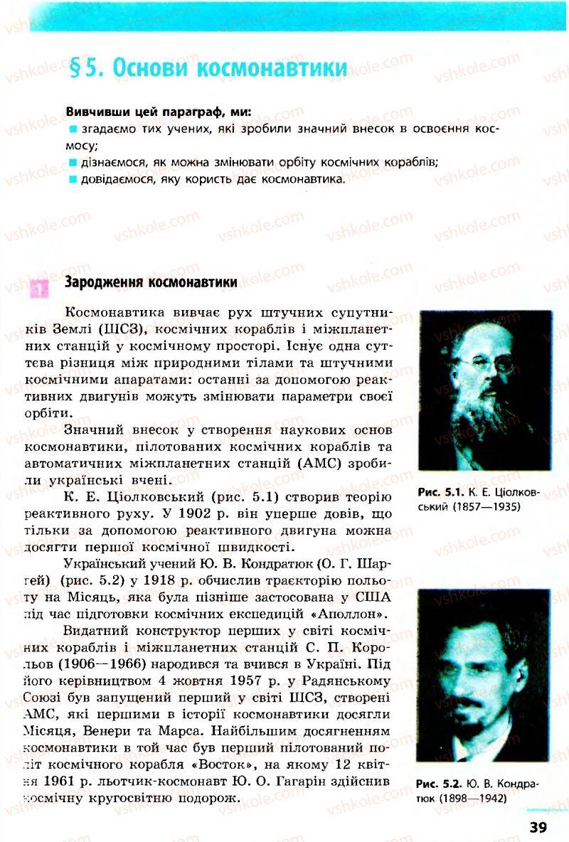 Страница 39 | Учебник Астрономія 11 класс М.П. Пришляк 2011 Академічний рівень