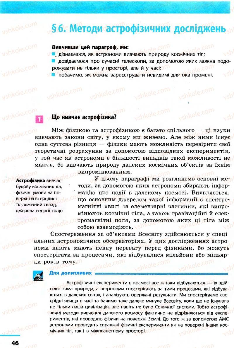 Страница 46 | Учебник Астрономія 11 класс М.П. Пришляк 2011 Академічний рівень