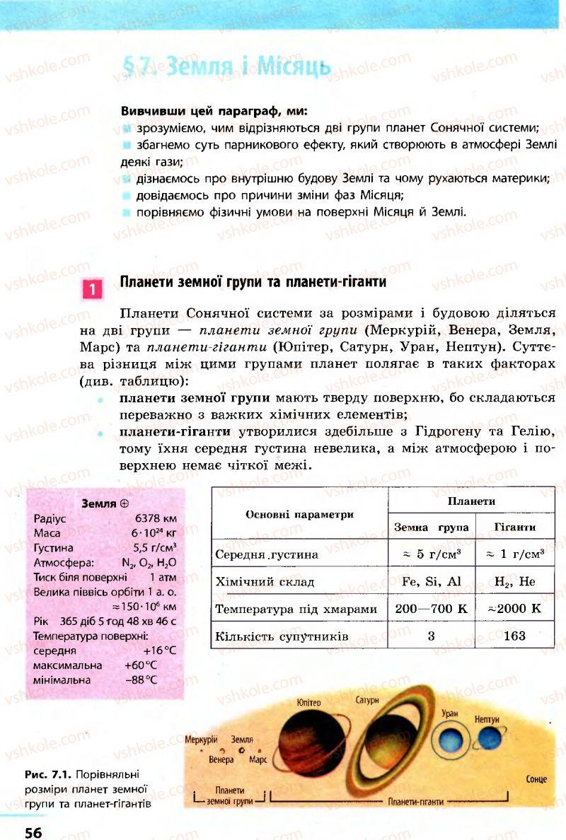 Страница 56 | Учебник Астрономія 11 класс М.П. Пришляк 2011 Академічний рівень