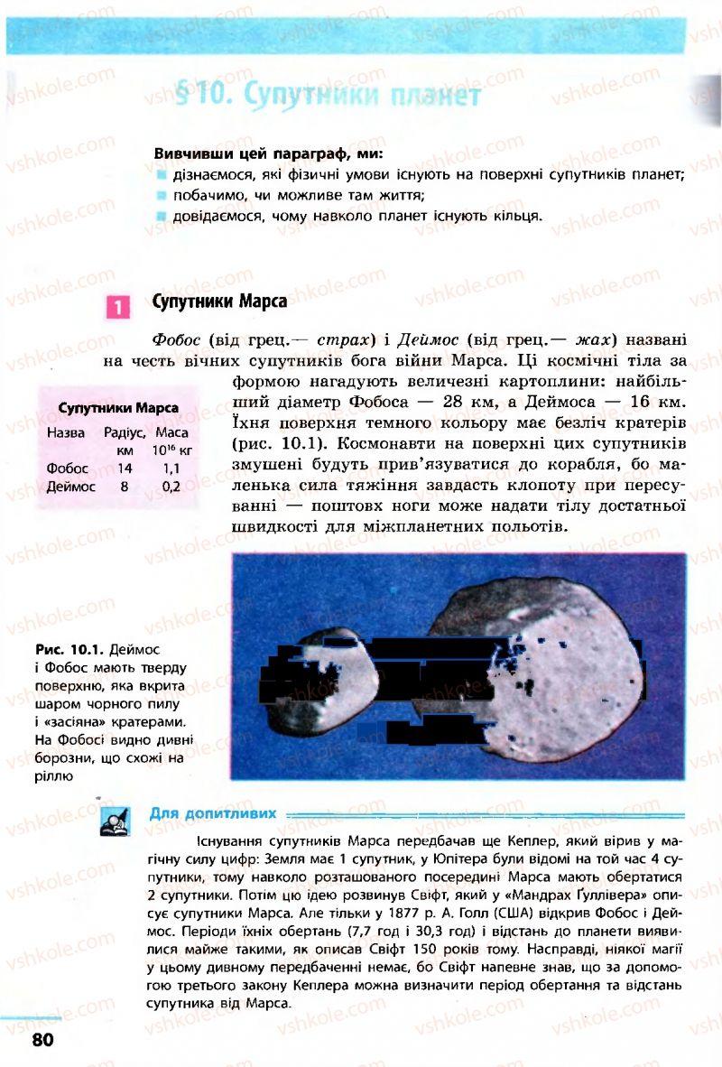 Страница 80 | Учебник Астрономія 11 класс М.П. Пришляк 2011 Академічний рівень