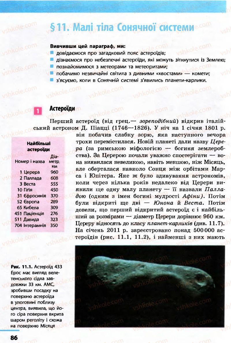 Страница 86   Учебник Астрономія 11 класс М.П. Пришляк 2011 Академічний рівень