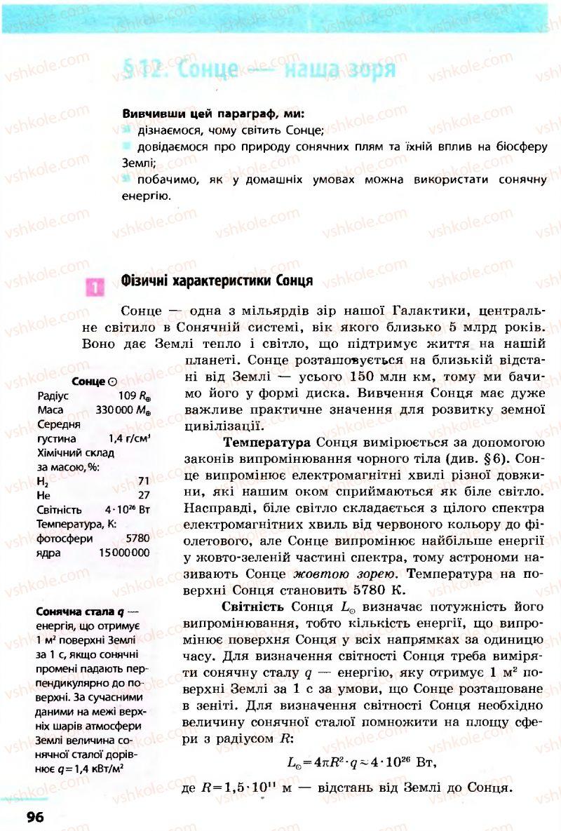 Страница 96 | Учебник Астрономія 11 класс М.П. Пришляк 2011 Академічний рівень