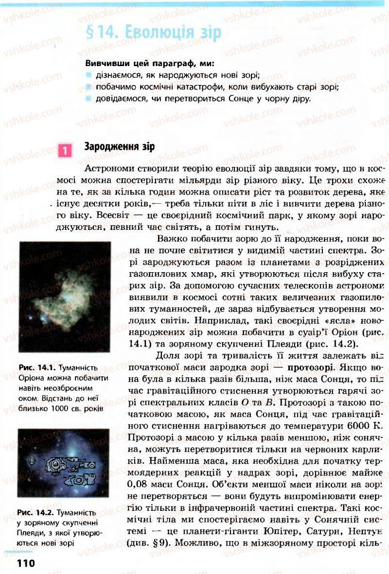 Страница 110 | Учебник Астрономія 11 класс М.П. Пришляк 2011 Академічний рівень