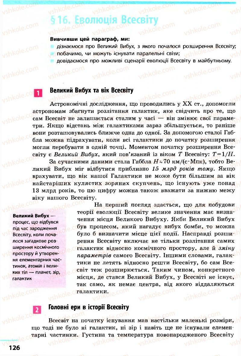Страница 126   Учебник Астрономія 11 класс М.П. Пришляк 2011 Академічний рівень