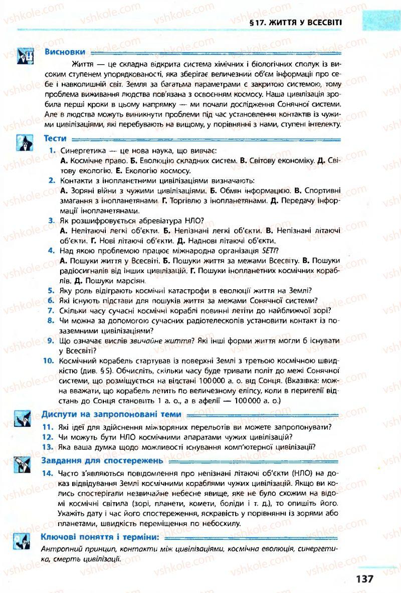 Страница 137 | Учебник Астрономія 11 класс М.П. Пришляк 2011 Академічний рівень