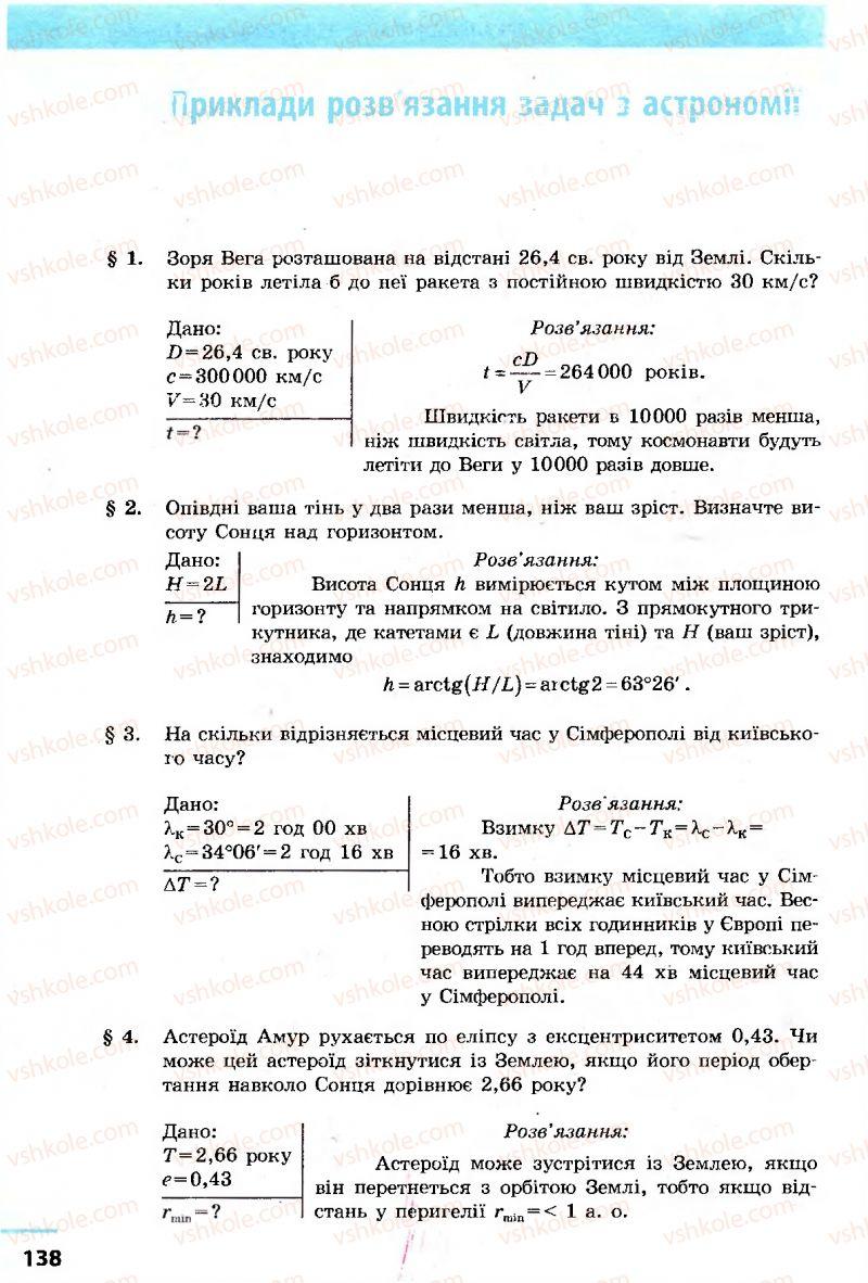 Страница 138 | Учебник Астрономія 11 класс М.П. Пришляк 2011 Академічний рівень