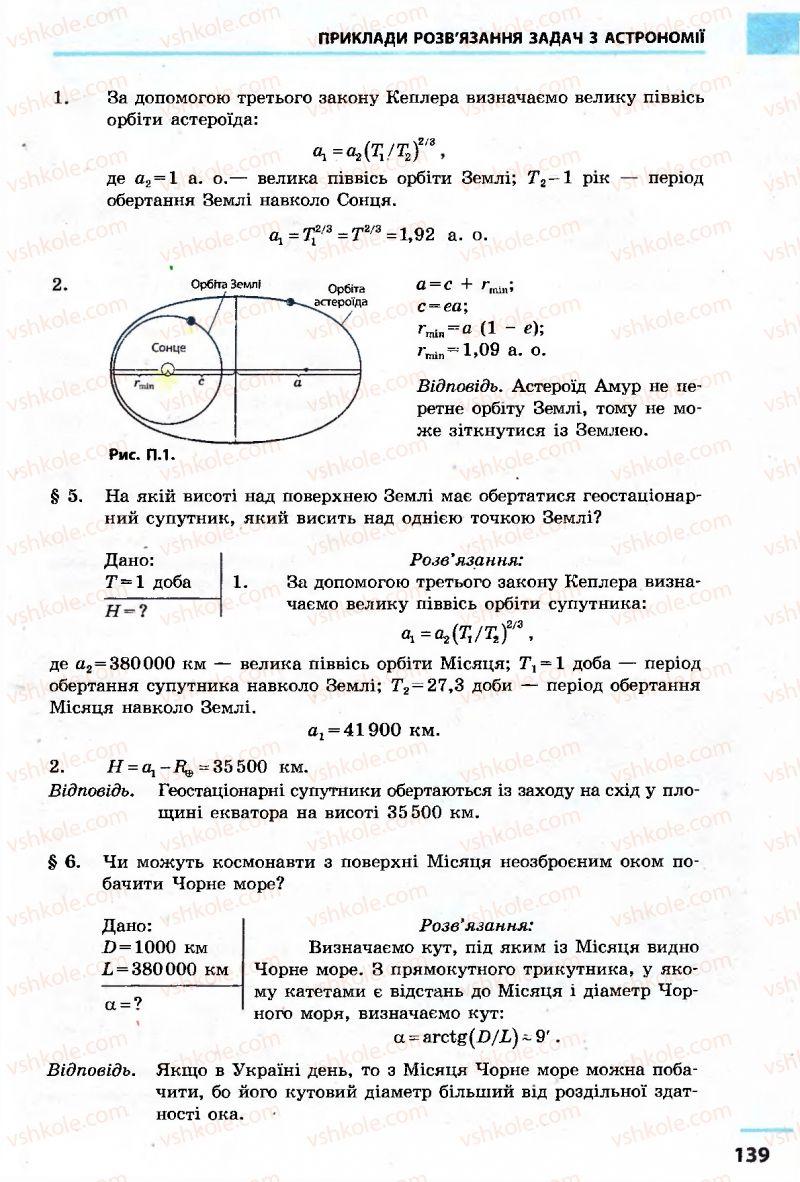 Страница 139 | Учебник Астрономія 11 класс М.П. Пришляк 2011 Академічний рівень