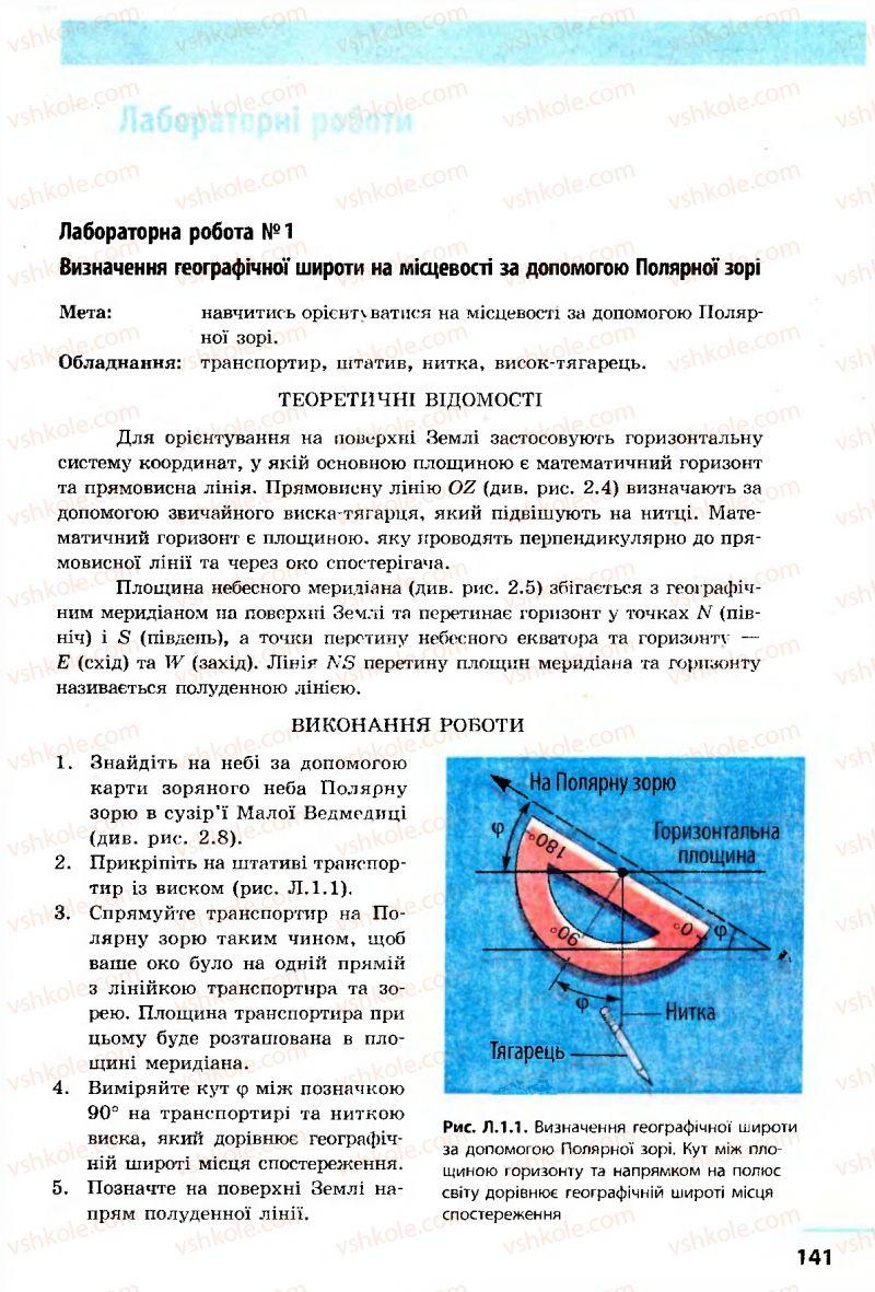 Страница 141 | Учебник Астрономія 11 класс М.П. Пришляк 2011 Академічний рівень