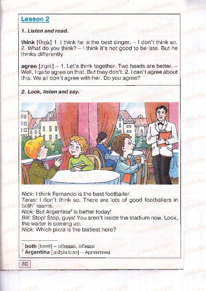 Страница 80 | Учебник Англiйська мова 4 класс О.Д. Карп'юк 2004