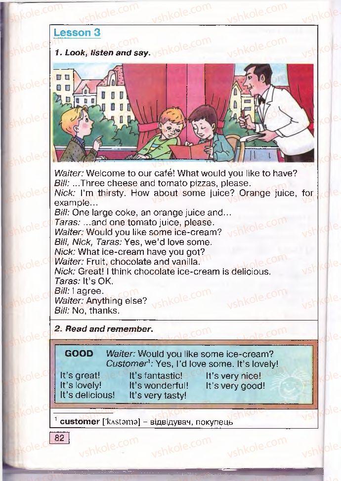 Страница 82 | Учебник Англiйська мова 4 класс О.Д. Карп'юк 2004