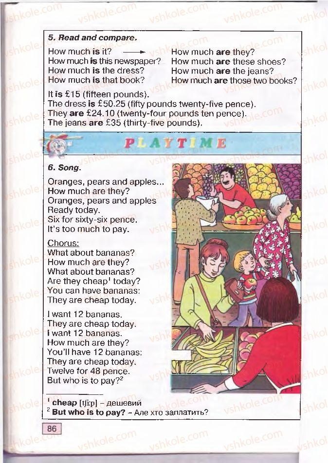 Страница 86 | Учебник Англiйська мова 4 класс О.Д. Карп'юк 2004