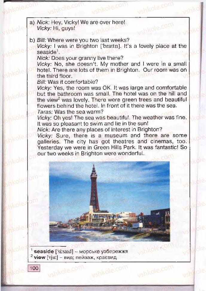 Страница 100 | Учебник Англiйська мова 4 класс О.Д. Карп'юк 2004
