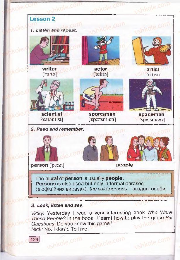 Страница 124 | Учебник Англiйська мова 4 класс О.Д. Карп'юк 2004
