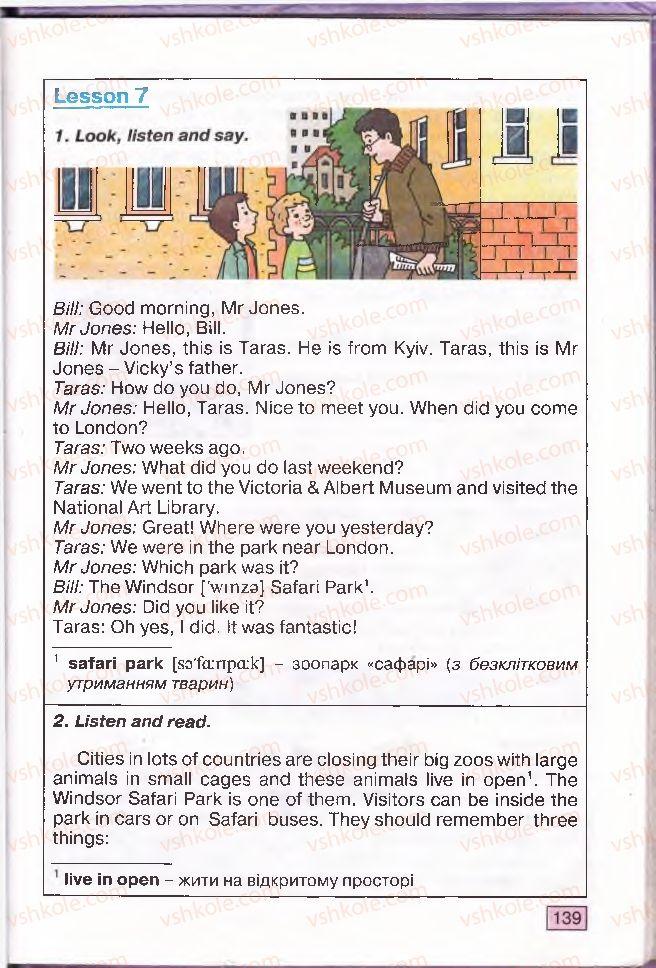 Страница 139 | Учебник Англiйська мова 4 класс О.Д. Карп'юк 2004