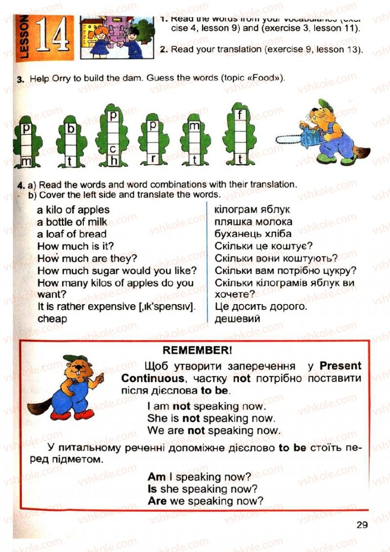 Страница 29   Учебник Англiйська мова 4 класс М.О. Кучма, Л.І. Морська, В.М. Плахотник 2008