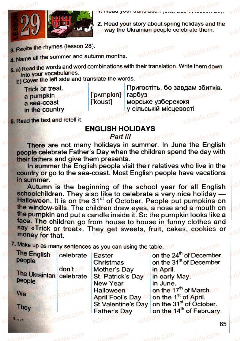 Страница 65 | Учебник Англiйська мова 4 класс М.О. Кучма, Л.І. Морська, В.М. Плахотник 2008