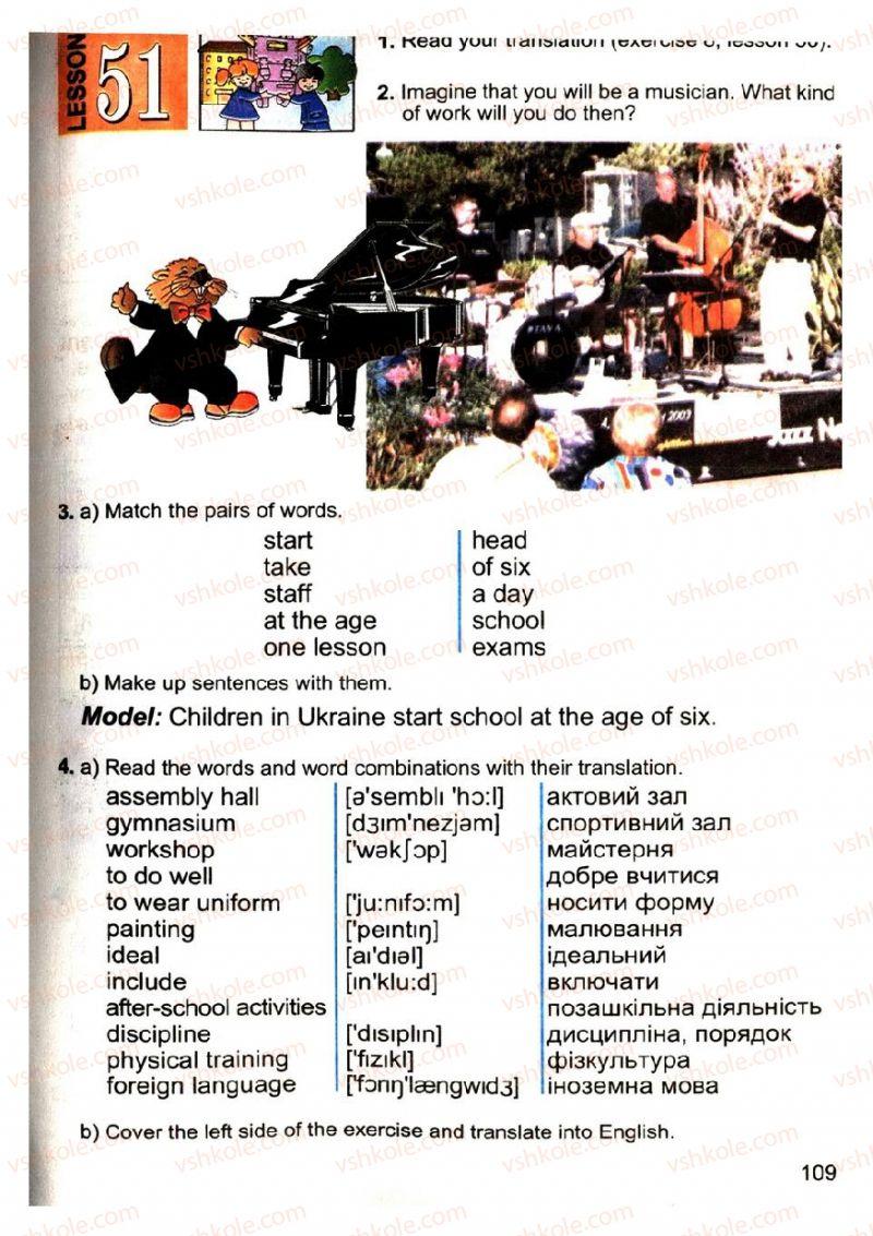Страница 109 | Учебник Англiйська мова 4 класс М.О. Кучма, Л.І. Морська, В.М. Плахотник 2008
