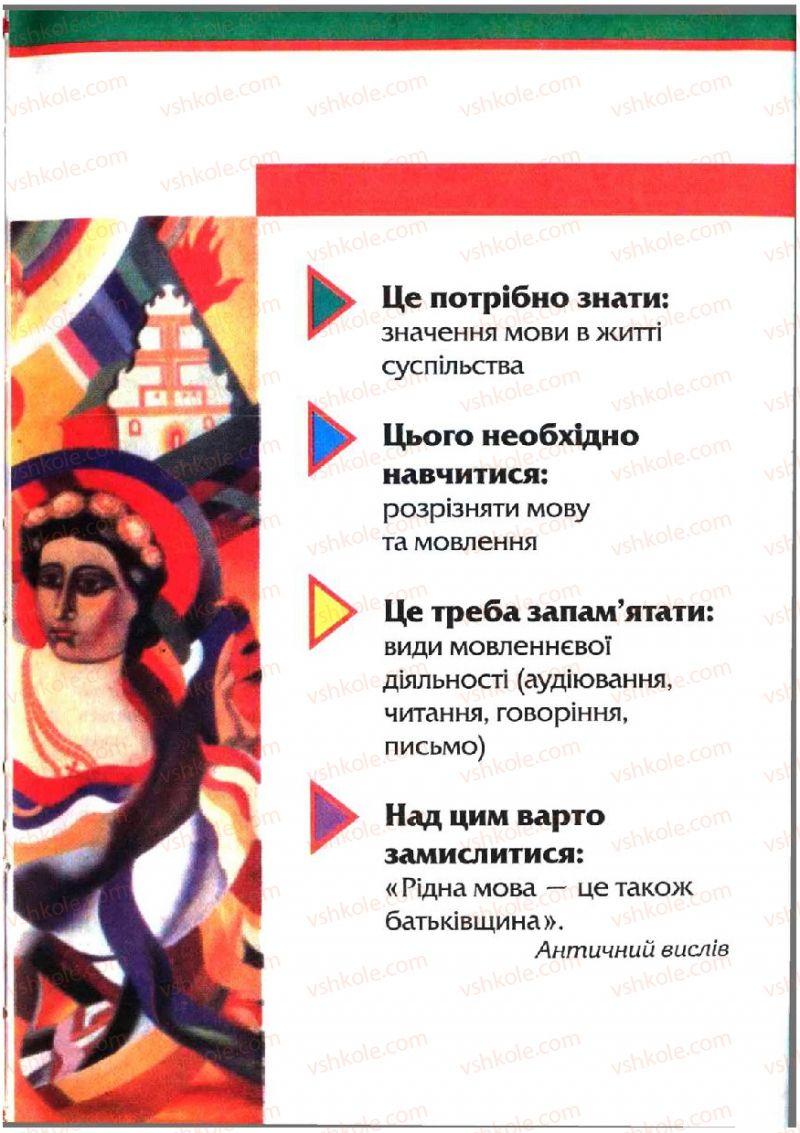 Страница 9   Учебник Українська мова 5 класс О.П. Глазова, Ю.Б. Кузнецов 2005