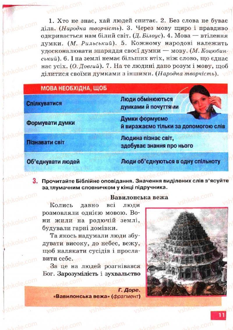 Страница 11 | Учебник Українська мова 5 класс О.П. Глазова, Ю.Б. Кузнецов 2005