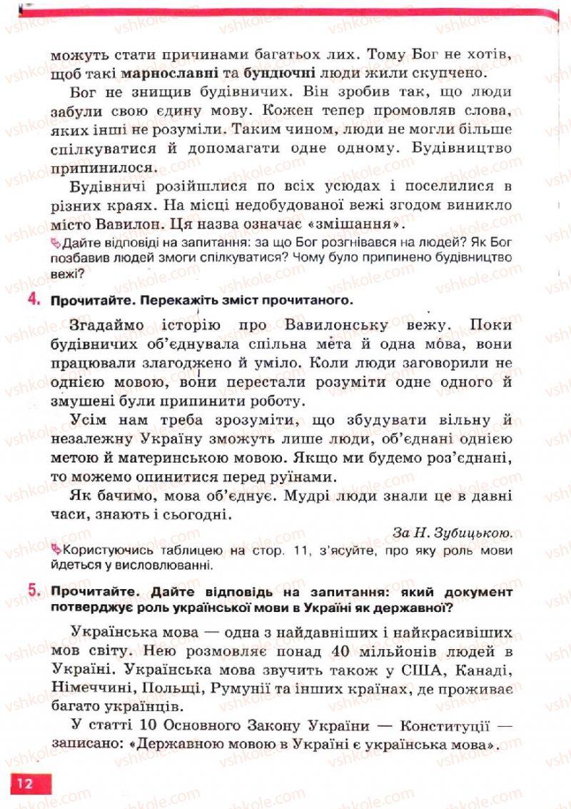 Страница 12 | Учебник Українська мова 5 класс О.П. Глазова, Ю.Б. Кузнецов 2005