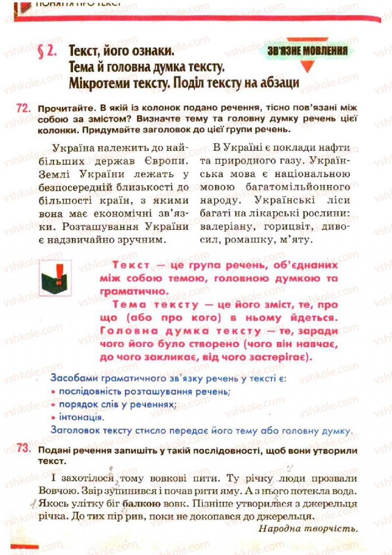 Страница 44 | Учебник Українська мова 5 класс О.П. Глазова, Ю.Б. Кузнецов 2005